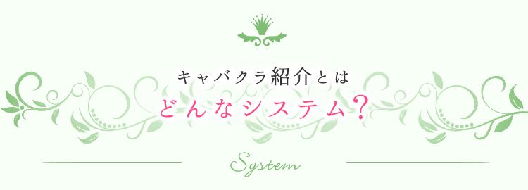 キャバクラ派遣とはどんなシステム?