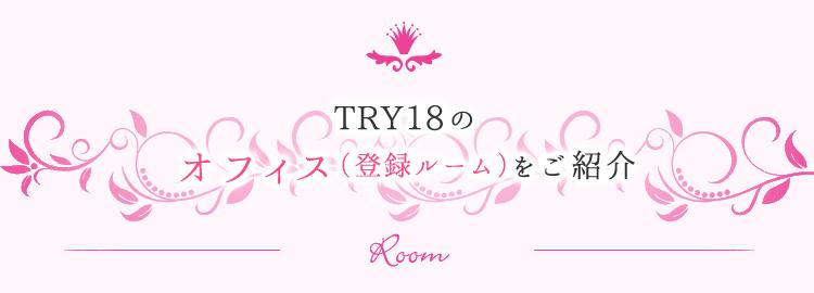 TRY18のオフィス(登録ルーム)をご紹介