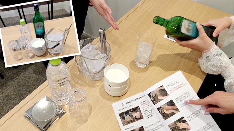 お酒のセットとお酒の作り方レクチャー