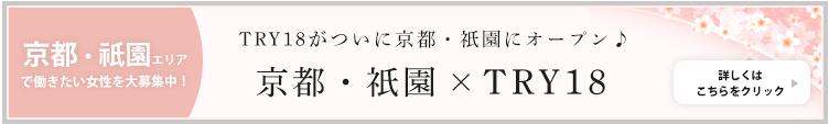京都・祇園のキャバクラ・コンパニオン派遣TRY18