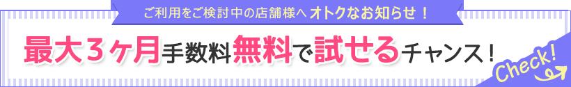 【オトクなお知らせ】最大3ヶ月手数料無料で試せるチャンス!
