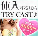 姉妹サイト「TRY CAST」バナー