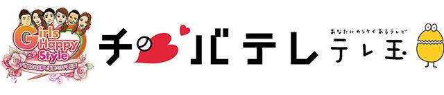 千葉テレビテレ玉