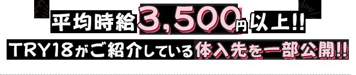 平均時給3,500円以上!!TRY18がご紹介している体入先を一部公開!!