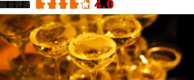 総合評価4.0