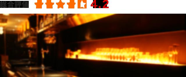 総合評価4.2