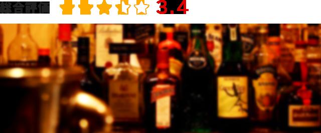 総合評価3.4