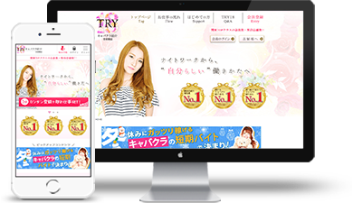 TRY18の公式サイト画像