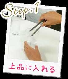 Step.1上品に入れる