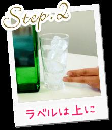 Step.2ラベルは上に