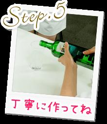 Step.5丁寧に作ってね