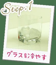 Step.1グラスを冷やす