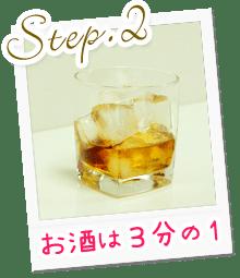 Step.2お酒は3分の1