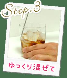 Step.3ゆっくり混ぜて