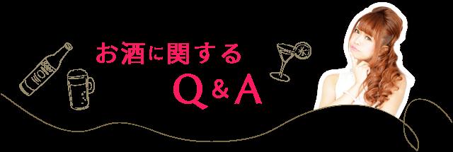 お酒に関するQ&A