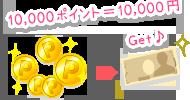 10,000ポイント=10,000円