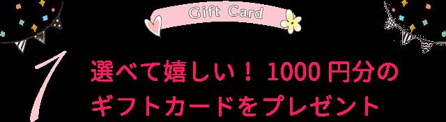 選べて嬉しい!1000円分のギフトカードをプレゼント