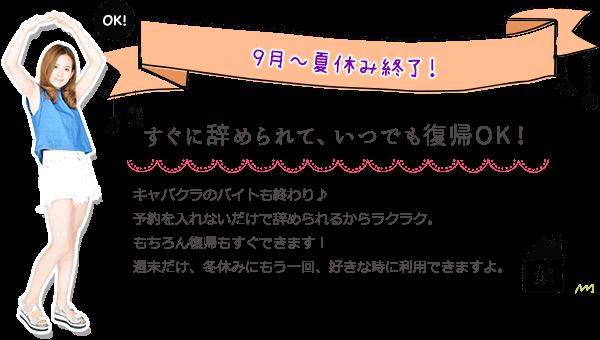 9月~夏休み終了!