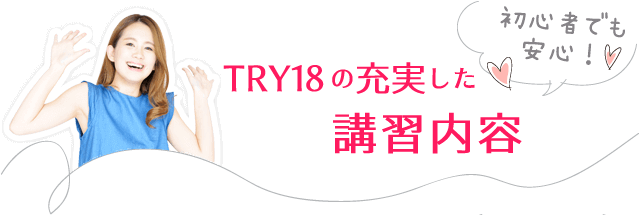 TRY18の充実した講習内容