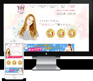 TRY18公式サイト画像