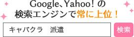 キャバクラ派遣でgoogle、yahooの検索エンジンで常に上位