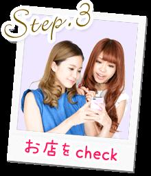 Step3お店をcheck