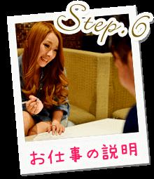 Step6お仕事の説明