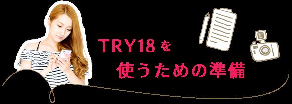 TRY18を使うための準備